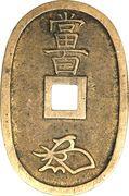100 mon ( ou tempo Tsuho ) -  revers