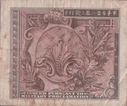 50 Sen (US Military Currency - A-Note) – revers