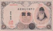 1 Yen (arabic serial) – avers
