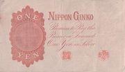 1 Yen (arabic serial) – revers
