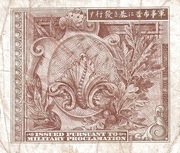 10 Sen (US Military Currency - A-Note) – revers
