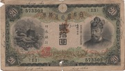 20 Yen – avers