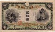 20 Yen -  avers
