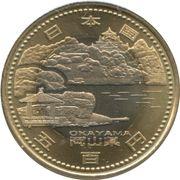 500 Yen - Hensei ( Okayama ) -  avers