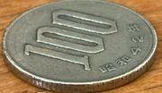 100 yen - Shōwa -  avers