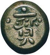 """""""Bunsei Mameitagin"""" (Daiji-Hō) – revers"""