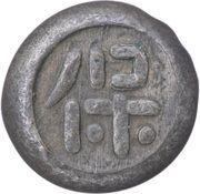 """Tenpō Mameitagin"" (Large 保) – revers"