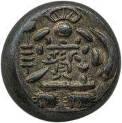 """""""Tenpō Mameitagin"""" (Daikoku with 寳) – revers"""