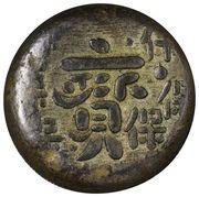 """Tenpō Mameitagin"" (保 around 寳) – avers"