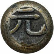 "Mameitagin ""Genroku Mameitagin"" (Large 元) – revers"