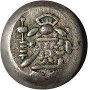 "Mameitagin ""Ansei Mameitagin"" (Daikoku with 寳) – revers"