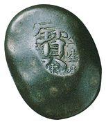 """Mameitagin """"Hōei Mitsuhō Mameitagin"""" (宝 around 寳) – avers"""