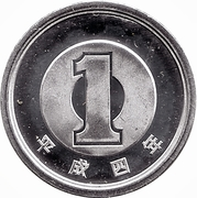 1 yen - Heisei -  revers