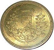 1 yen - Showa -  avers