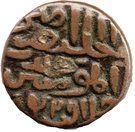 1 Tanka Shams ud-din Ibrahim Shah - (Jaunpur) – avers