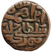 1 Tanka Shams ud-din Ibrahim Shah - (Jaunpur) – revers