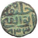 ½ Tanka - Shams-ud-din Ibrahim Shah – avers