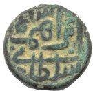 ½ Tanka - Shams-ud-din Ibrahim Shah – revers