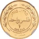 1 Fils - Hussein (2ème Essai) – revers