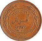 10 fils - Hussein – revers
