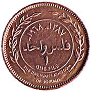 1 fils - Hussein – revers