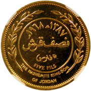 ½ Qirsh / 5 Fils - Hussein (Essai) – revers