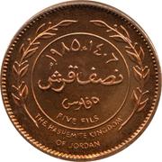 5 fils - Hussein -  revers