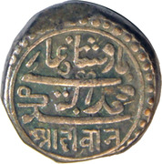 1 Kori - Bahadur Khan (Junagarh) – avers
