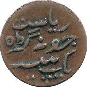 1 Dokdo - Rasul Muhammad Khan – avers