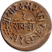1 dokdo - Rasul Muhammad Khan (Junagadh) – revers
