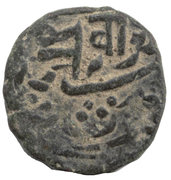 1 Dokdo  Bahadur Khan (Junagadh) – revers