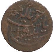 1 Dokdo - Rasul Muhammad Khan – revers