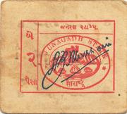2 Paisa (WWII Cash Coupon) – avers