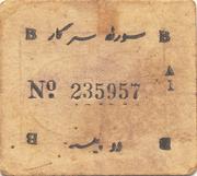 2 Paisa (WWII Cash Coupon) – revers