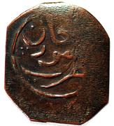 1 Falus - Mir Khudadad Khan Ahmedzai Baloch – avers
