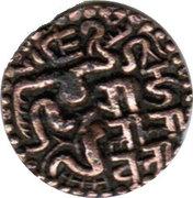 1197 AD Ceylon Queen Lilavati Copper Medieval Massa Coin – revers