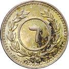 6 Chomsihs - KATHIRI STATE OF SEIYUN & TARIM: Awadh B. 'Umar - 1881-1902 AH1315 – revers