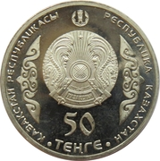 50 Tenge (Shoqan Walikhanov) -  avers