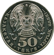 50 tenge Ahmet Zhubanov – avers
