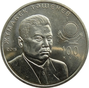 50 Tenge (100th anniversary of Zhumabek Tashenev) -  revers