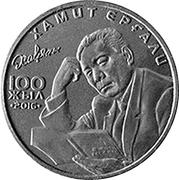 100 Tenge (100 years Khamit Ergali) -  revers