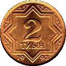 2 tyin (zinc plaqué cuivre) – revers