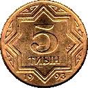 5 tyin (zinc plaqué cuivre) -  revers