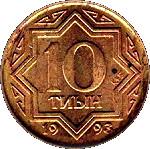 10 tyin (zinc plaqué cuivre) – revers
