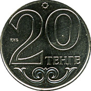 20 Tenge (non-magnétique) -  revers