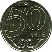 50 tenge – revers