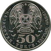 50 tenge OTAN – avers