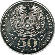 50 tenge Dostyc -  avers