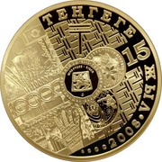 50000 Tenge (15 Years of Tenge) – revers