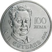 20 tenge K.I. Satbaev – revers